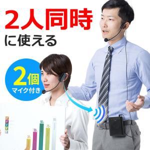ポータブルワイヤレス拡声器 2人同時使用対応 音楽同時再生 マイク付 USB microSD対応 ハンズフリー  最大10W