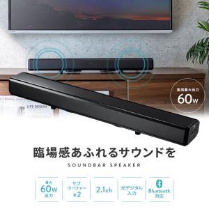 サウンドバースピーカー テレビ Bluetooth サブウーハー搭載 2.1chサウンドバー 60W|paso-parts