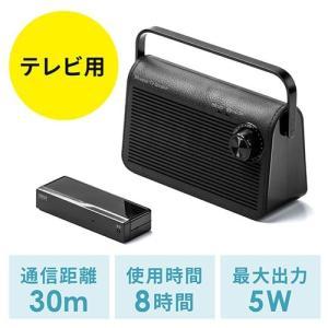 テレビスピーカー ワイヤレス テレビ用 手元スピーカー 充電式 最大30m ブラック|paso-parts