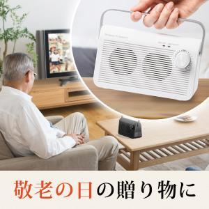 テレビスピーカー ワイヤレス テレビ用 手元スピーカー 充電式 最大30m ホワイト|paso-parts