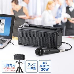 拡声器スピーカー マイク付き 講演 講義 イベント用 20W AC&乾電池両対応|paso-parts