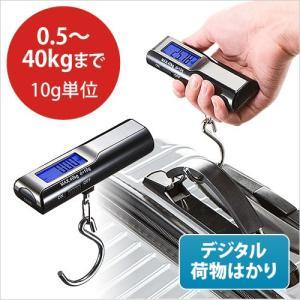 スーツケースや荷物を計測できる、デジタル表示の吊り下げ式はかり。携帯用のコンパクト設計で、10g単位...
