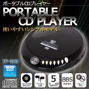 液晶ディスプレイ 音飛び防止機能 ポータブルCDプレーヤー CDプレイヤー コンパクト 小型 FF-5565|pasocon-ya
