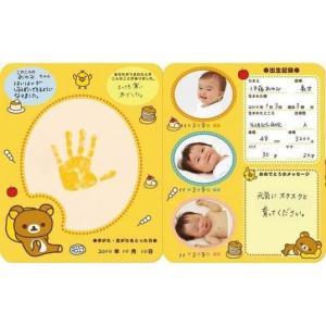 リラックマ おたんじょうのきろく 赤ちゃんの手形を残そう♪ 手がた おたんじょうきろく パイロット PILOT 日本製|pasocon-ya