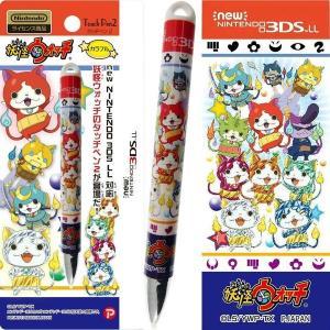 妖怪ウォッチ new NINTENDO 3DS LL 対応 タッチペン2 カラフル Ver.