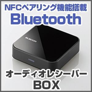 送料無料 エレコム Bluetooth オーディオレシーバーBOX ブラック LBT-AVWAR500 LBT-AVWAR500|pasoden
