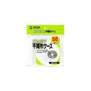 メール便送料無料   サンワサプライ CD・CD-R用不織布ケース(50枚セット) FCD-F50|pasoden