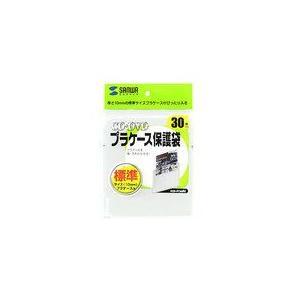 メール便送料無料   サンワサプライ プラケース保護袋(10mmサイズ用) FCD-PT30N|pasoden