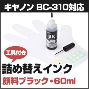 即納 送料無料 サンワサプライ 詰め替えインク(顔料ブラック・60ml) INK-C310B60S INK-C310B60S || SANWASUPPLY サンワ キヤノン CANON インク|pasoden