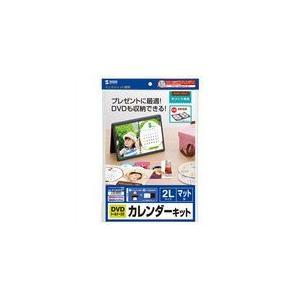サンワサプライ インクジェット手作りカレンダーキット(DVDトールケース付き) JP-CALSET37 JP-CALSET37|pasoden