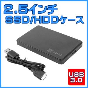 USB3.0対応 外付け 2.5インチ SSD/HDDケース SATA USB2.0/3.0対応 ブラック 外部電源不要