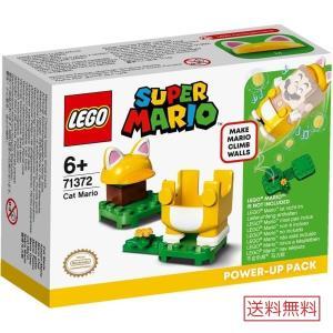 レゴ LEGO スーパーマリオ マリオ ネコマリオ パワーアップ パック  知育玩具 送料無料 ブロ...
