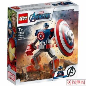 レゴ LEGO スーパー・ヒーローズ キャプテン アメリカ・メカスーツ 76168 知育玩具 送料無...