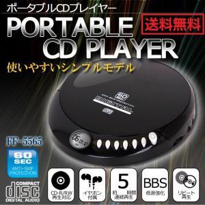 送料無料 液晶ディスプレイ アンチショック(音飛び防止)機能 ポータブルCDプレーヤー シルバー CD-510F (ガンメタ調)