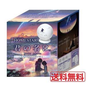 HOMESTAR ホームスター 君の名は。 家庭用プラネタリウム 送料無料 セガトイス