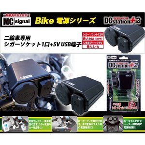福袋 ニューイング(NEWING) バイク用電源 DCステー...