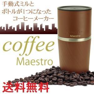 Coffee Maestro コーヒーマエストロ 手動式ミル...