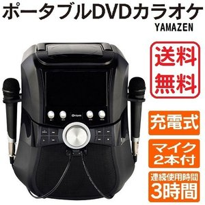 YAMAZEN Qriom キュリオム DVDカラオケシステム 音響機器 YHK-25 送料無料 山善 持ち運び ポータブル 充電式|pasokon