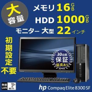高速 大容量 大型モニター付き 中古 パソコン HP Elite 8300 Core i5 HDD ...