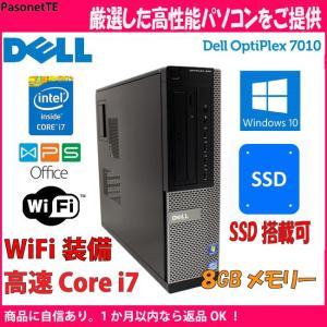 **超高速 Core i7 CPU搭載** 中古 パソコン DELL optiplex 7010 DT 新品SSDまたは大容量HDD Wifi オフィス付 Windows 10 pro|pasonet