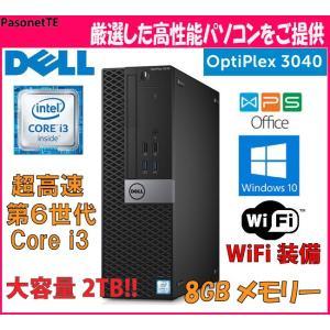 <<第6世代 Core i3 CPU搭載>>中古 パソコン DELL optiplex 3040 SFF 極大 HDD 2TB メモリ 8GB オフィス 付き Windows 10 pro Wifi|pasonet