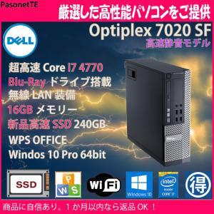 <<最高速 Core i7 CPU>>中古 パソコン DELL optiplex 7020 超速 新品SSD Wifi搭載 大容量メモリ 16GB BluRay オフィスソフト付 Windows 10 pro|pasonet