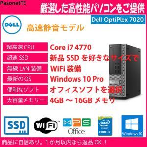 <<超高速 core i7 4770 CPU搭載>> 中古 パソコン DELL optiplex 7020 SFF Wifi付 オフィスソフト付 新品SSD|pasonet