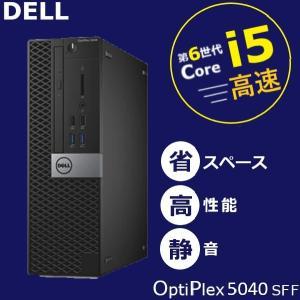 <<高速 第6世代 Core i5 CPU搭載>>中古 パソコン DELL optiplex 5040 超速 新品SSD 極大メモリ 16GB WiFi オフィスソフト 付き Windows 10 pro|pasonet