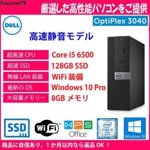 <<高速 第6世代 Core i5 CPU搭載>>中古 パソコン DELL optiplex 3040 超速 mSATA SSD 大型メモリ 8GB WiFi オフィスソフト 付き Windows 10 pro|pasonet