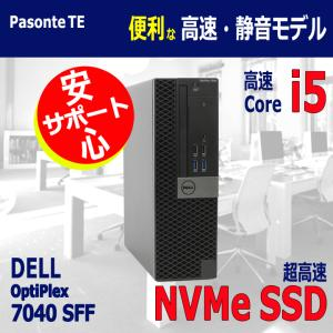 <<高速 第6世代 Core i5 CPU搭載>>中古 パソコン DELL optiplex 7040 SFF 超速 NVMe SSD 256GB オフィス 付き Windows 10 pro Wifi|pasonet