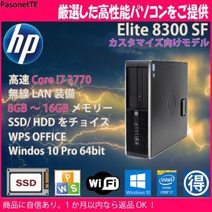 <<超高速 Core i7 CPU搭載>> 中古 パソコン HP Elite 8300  超高速 Core i7 新品SSD/HDD USB3.0 WiFi装備 オフィスソフト有|pasonet