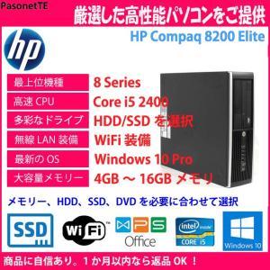 中古 パソコン 最上位機種 HP 8200 Elite 新品SSD/大容量HDD WiFi装備 オフィスソフトなど|pasonet