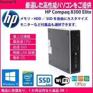 中古 パソコン HP Elite 8300 高速 第3世代 Core i3 高速SSD/大容量HDD選択 メモリー8GB以上 USB3.0 WiFi装備 オフィスソフト有|pasonet