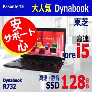 中古 小型 軽量 ノートパソコン 東芝 R732/H Core i3 3120M 128GB SSD メモリ 4GB オフィスソフト付  Windows 10 pro Wifi|pasonet