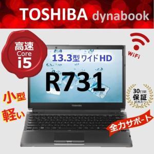 中古 小型 軽量 ノートパソコン 東芝 R731/C 高速 Core i5 2.5GHz HDD 250GB メモリ 4GB オフィス付  Windows 10 pro Wifi|pasonet