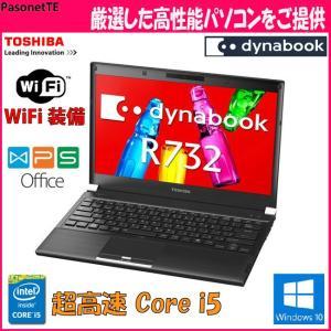 中古 小型 軽量 ノートパソコン 東芝 R732/F Core i5 2.6GHz HDD 320GB メモリ 4GB オフィス  Windows 10 pro Wifi 文字消えあり|pasonet