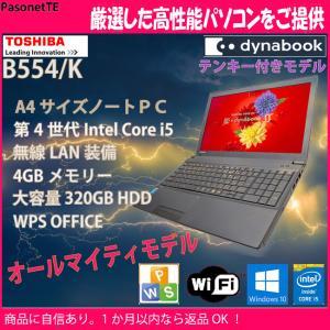 中古 パソコン 東芝 B554/K Core i5 2.6GHz HDD 500GB 10キー付きモデル USB3.0 オフィス  Windows 10 Wifi|pasonet