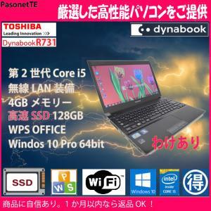 中古 小型 軽量 ノートパソコン 東芝 R731/E 高速 Core i5 2.5GHz HDD 250GB メモリ 4GB オフィス付  Windows 10 pro Wifi  ワケアリ|pasonet