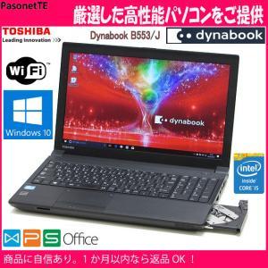中古 美品 パソコン 東芝 B553/J Core i5 2.7GHz HDD 320GB 10キー付きモデル USB3.0 オフィス  Windows 10 Wifi|pasonet