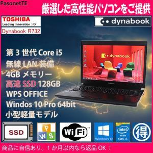 中古 小型 軽量 ノートパソコン 東芝 R732/F 超高速 新品SSD 第3世代 Core i5 2.6GHz メモリ 4GB オフィス付  Windows 10 pro Wifi|pasonet