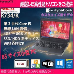 中古 小型 軽量 ノートパソコン 東芝 R734/M Core i5 超高速SSD/大容量HDD  Windows 10 pro USB3.0 Wifi オフィス付き|pasonet