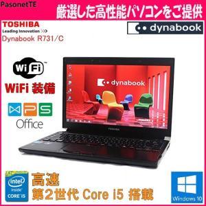 中古 小型 軽量 ノートパソコン 東芝 R731/C 高速 Core i5 2.5GHz HDD 250GB DVD搭載 オフィス付  Windows 10 pro Wifi|pasonet