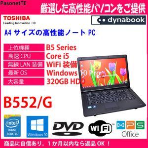 中古 A4 ノートパソコン 東芝 B552/G 高速 Core i5 3210M 大容量 320GB...