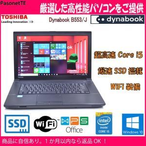 中古 美品 パソコン 東芝 B553/J 超高速 Core i5 爆速 SSD WiFi装備 USB3.0 オフィスソフト付  Windows 10 Pro|pasonet