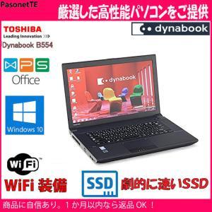 中古 パソコン 東芝 B554/M Core i3 2.4GHz HDD 320GB 10キー付きモデル USB3.0 オフィス  Windows 10 Wifi|pasonet
