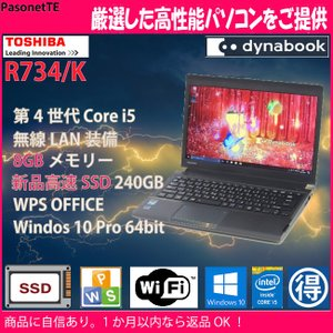 中古 小型 軽量 ノートパソコン 東芝 R734/M Core i5 超高速240GB SSD 8GBメモリー Windows 10 pro USB3.0 Wifi オフィス付き|pasonet