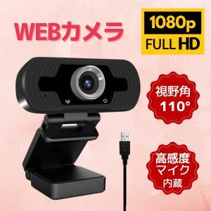 高解像度 FullHD Webカメラ 1080P 200万画素CMOSセンサー マイク内蔵ウェブカメ...