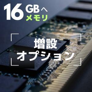 中古 パソコンパーツ デスクトップ用 4GB→16GB 増設メモリー(パソコンと同時購入のみ)|pasonet
