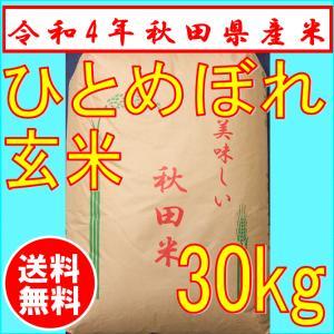 【29年産】ひとめぼれ30kg 玄米 秋田県産  お米 29年産 送料無料