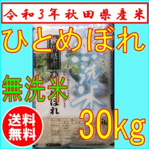 【29年産】無洗米ひとめぼれ 5kg×6袋 お米 30kg ...